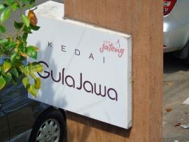 Kedai Gula Jawa